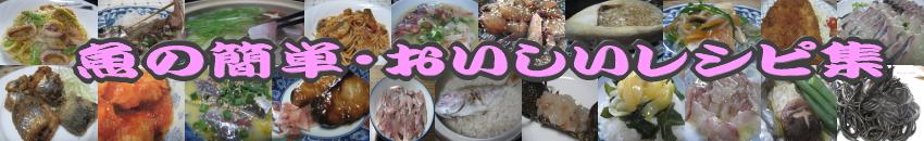 おいしい魚料理の簡単なレシピサイト