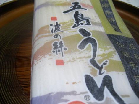 五島うどん波の糸