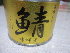 さば味噌缶